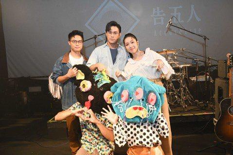 新生代樂團告五人今天於台北華山Legacy舉辦專場個唱,開場就以新歌「愛人錯過」炒熱氣氛,並請到「法蘭西多士」MV的舞蹈老師擔任特別來賓,精彩重現「西多士舞」,告五人成員們也首次嘗試唱跳,主唱潘雲安...