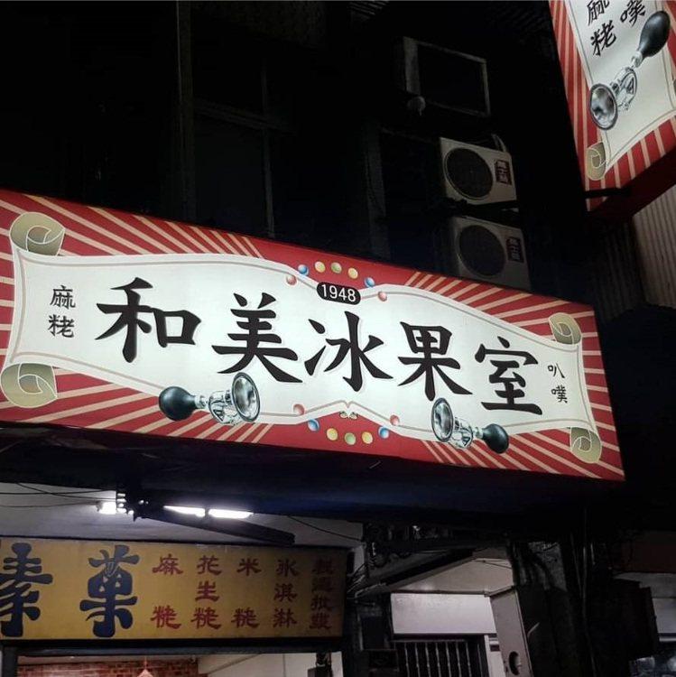 「和美冰果室」是70年老店了。IG @kennytang34提供
