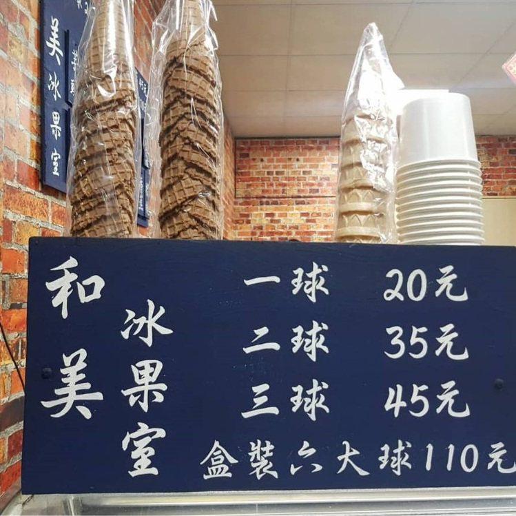 「和美冰果室」走平價路線。IG @kennytang34提供