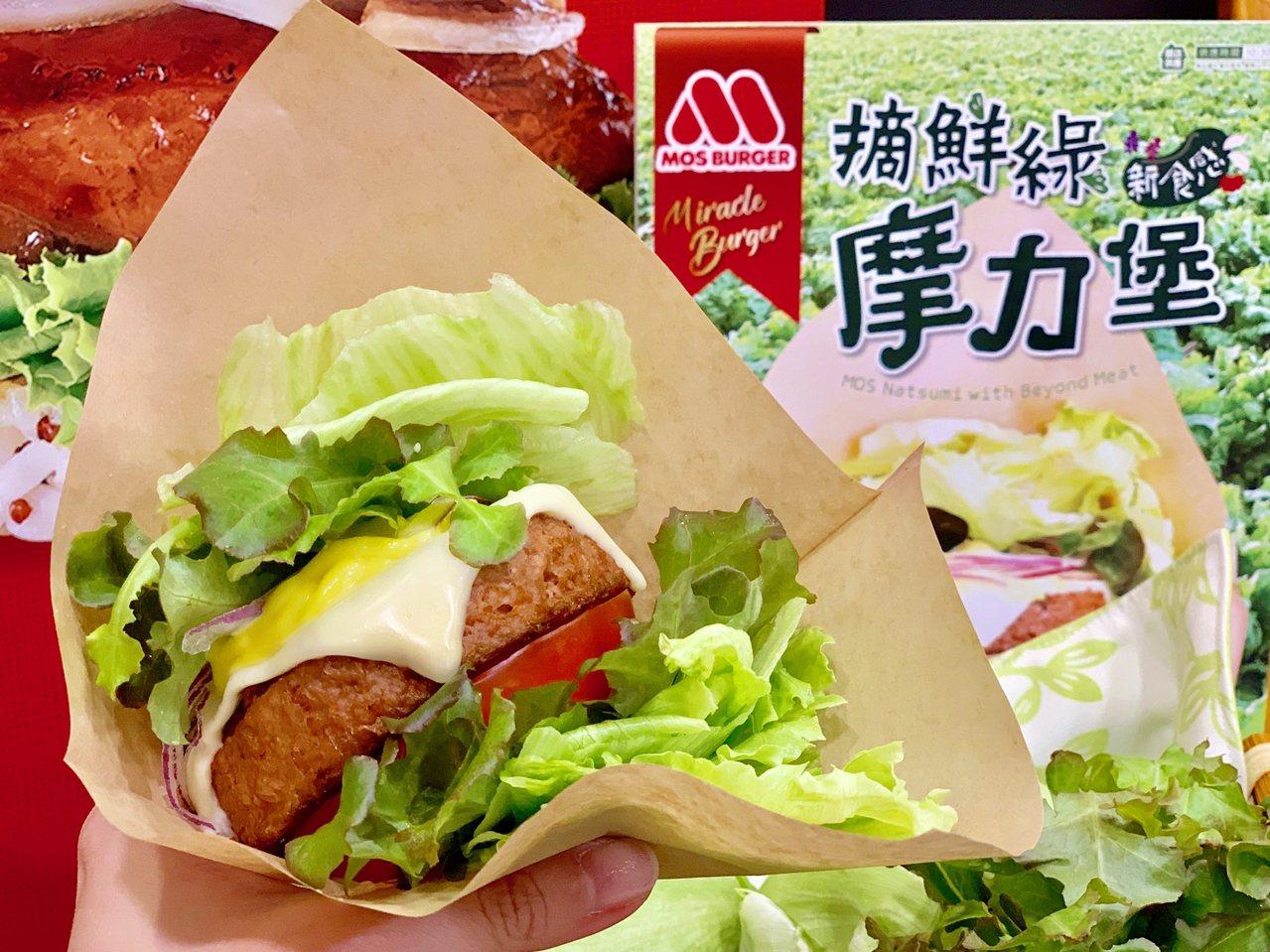 摩斯漢堡「摘鮮綠摩力堡」單點售價180元。記者張芳瑜/攝影