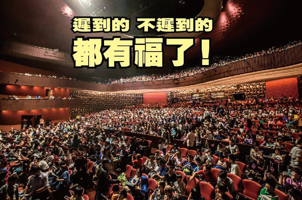 看表演遲到是大忌,台中國家歌劇院想出一招解決影響觀賞品質的問題。圖/台中國家歌劇...