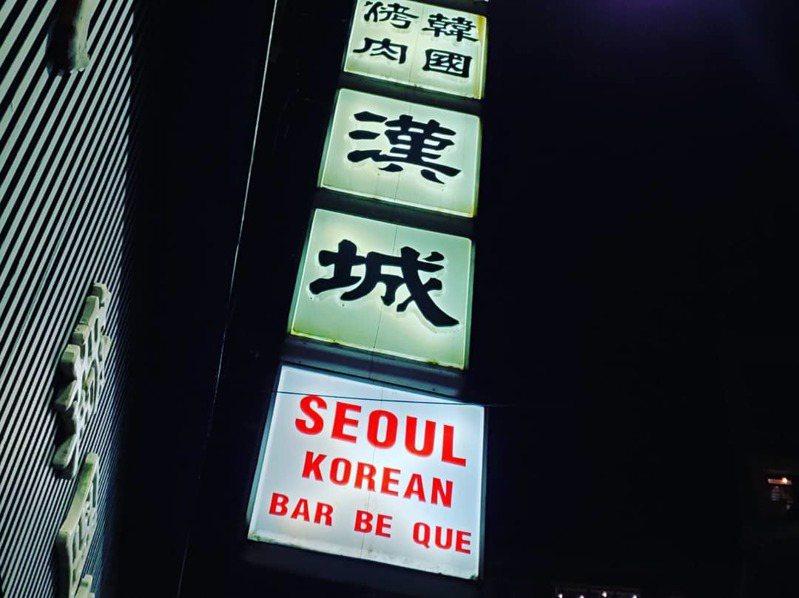 「漢城韓國烤肉」只營業到今日。圖/取自黃子佼臉書