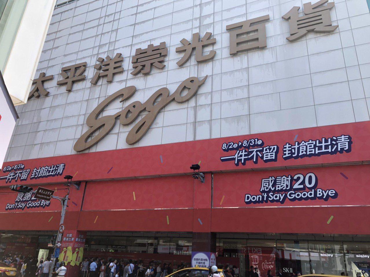 最後一天再見了! SOGO新竹站前館熄燈民眾不捨