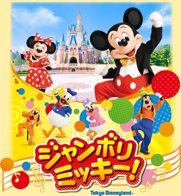 「Jamboli Mickey!」將於10月14日於東京迪士尼樂園登場。圖/擷取...