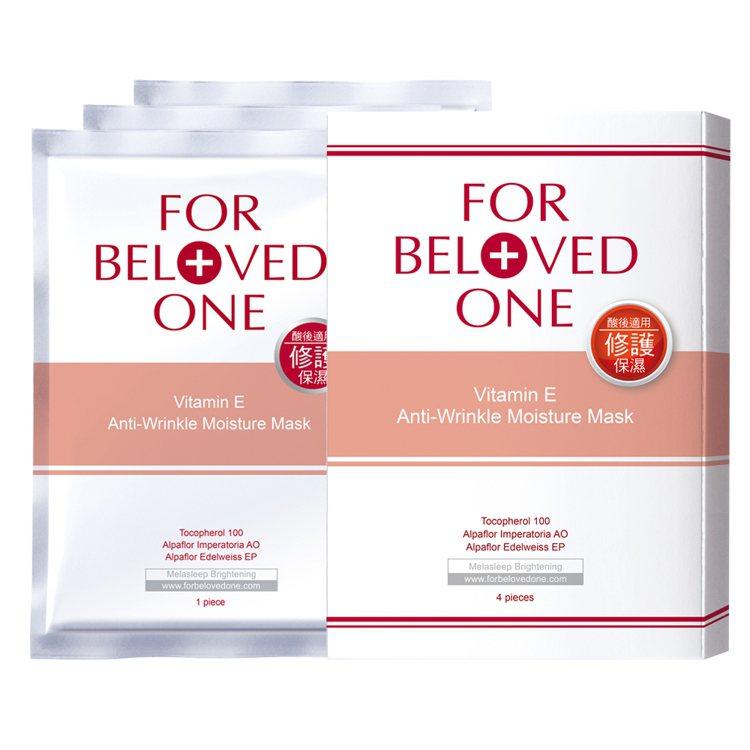 寵愛之名維E抗皺保濕面膜4片裝,原價398元、康是美即日起至10月1日買3送3。...