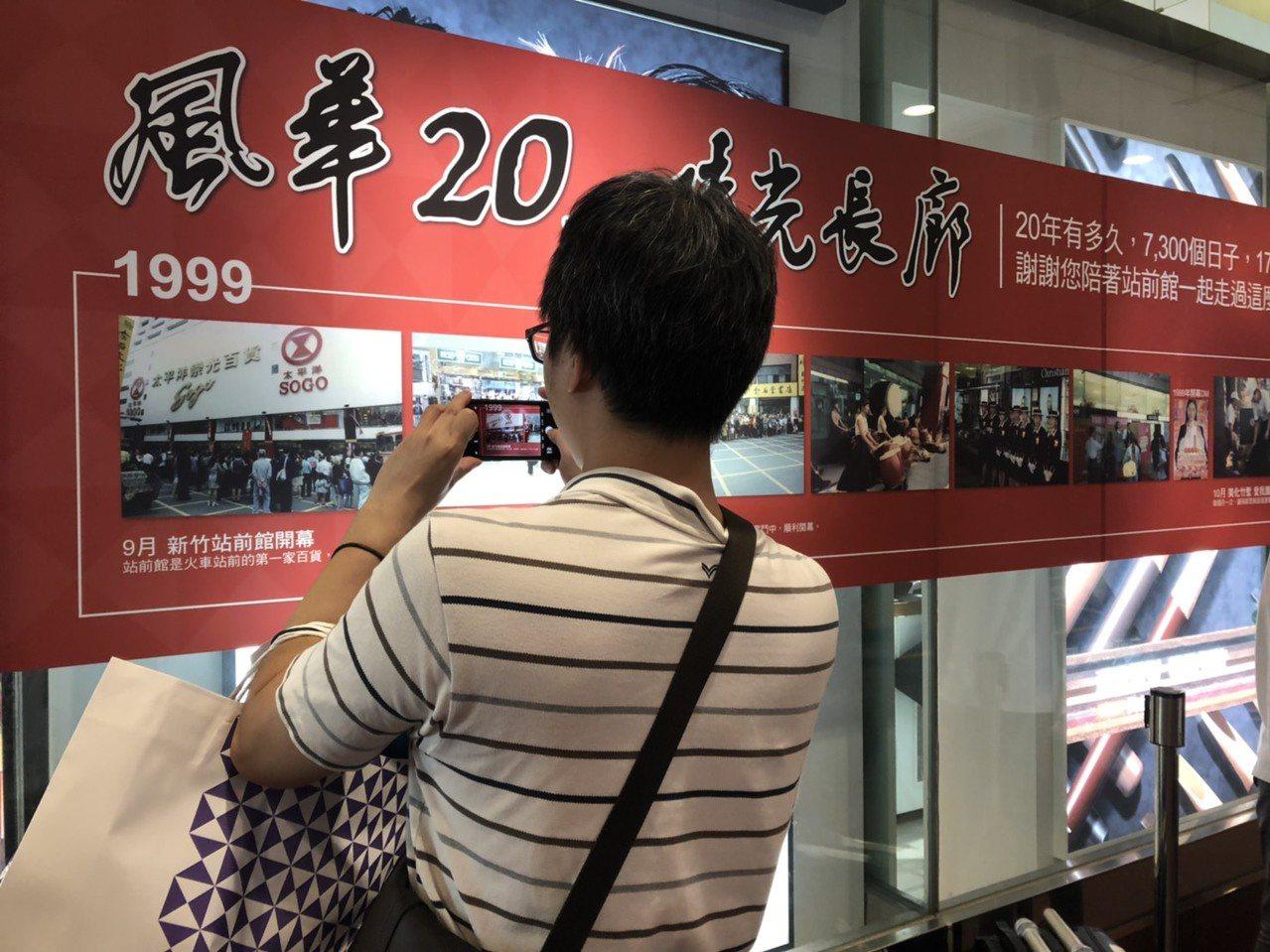 記者前往現場,有民眾把握時間加緊採購特價商品,也有人拿著手機四處拍照,希望保留百...