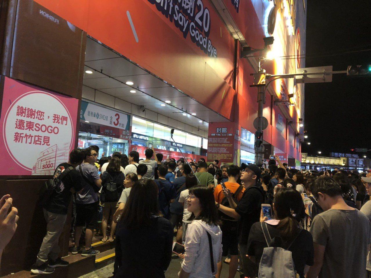 遠東SOGO百貨新竹站前館熄燈,現場人潮爆滿。記者王駿杰/攝影