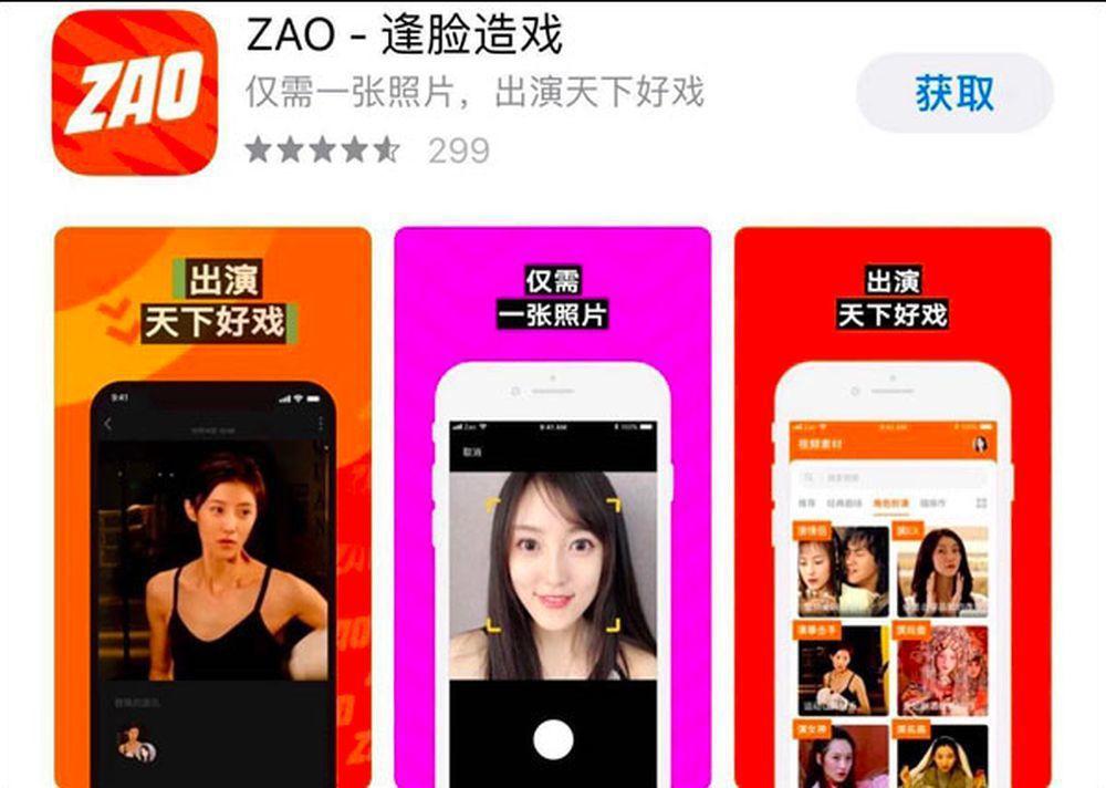 換臉App讓網友們玩得不亦樂乎,ZAO在iOS應用商店的介紹也稱這時尚新潮玩法,...
