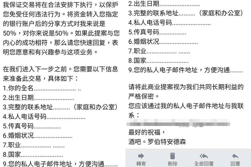 蔡阿嘎公開收到的詐騙郵件。 圖/擷自蔡阿嘎IG