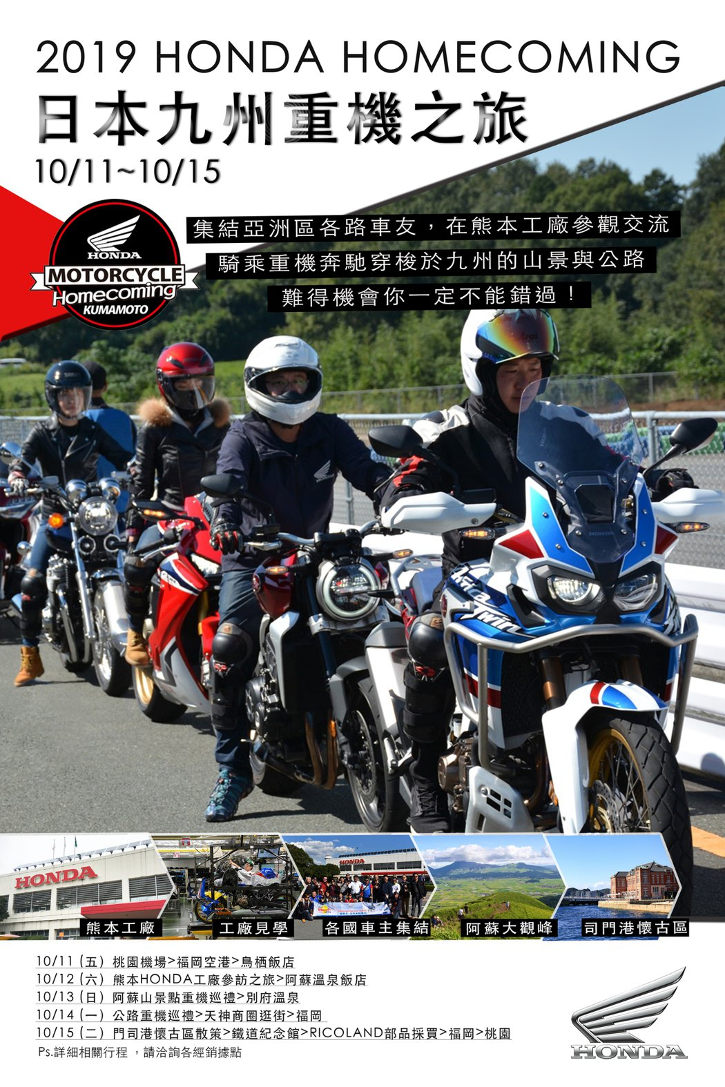 Honda Motorcycle Homecoming九州之旅。 圖/Honda...