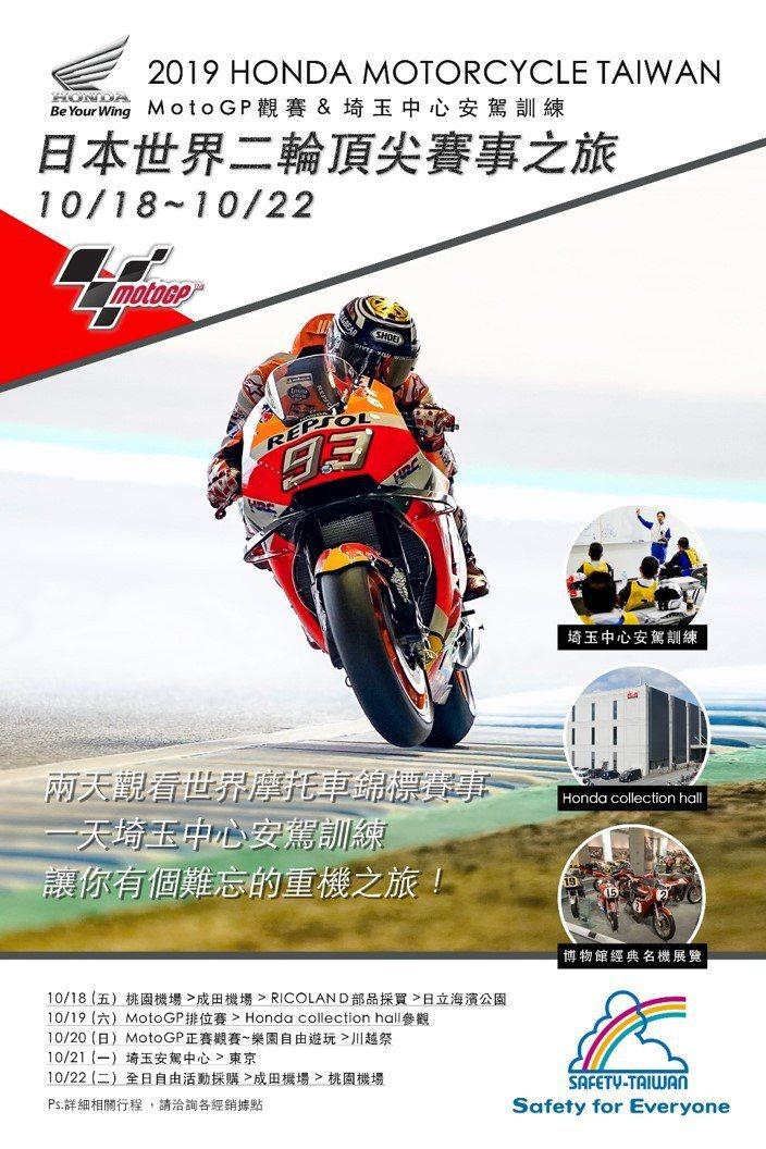 日本世界頂尖二輪賽事之旅 圖/Honda Motorcycle提供
