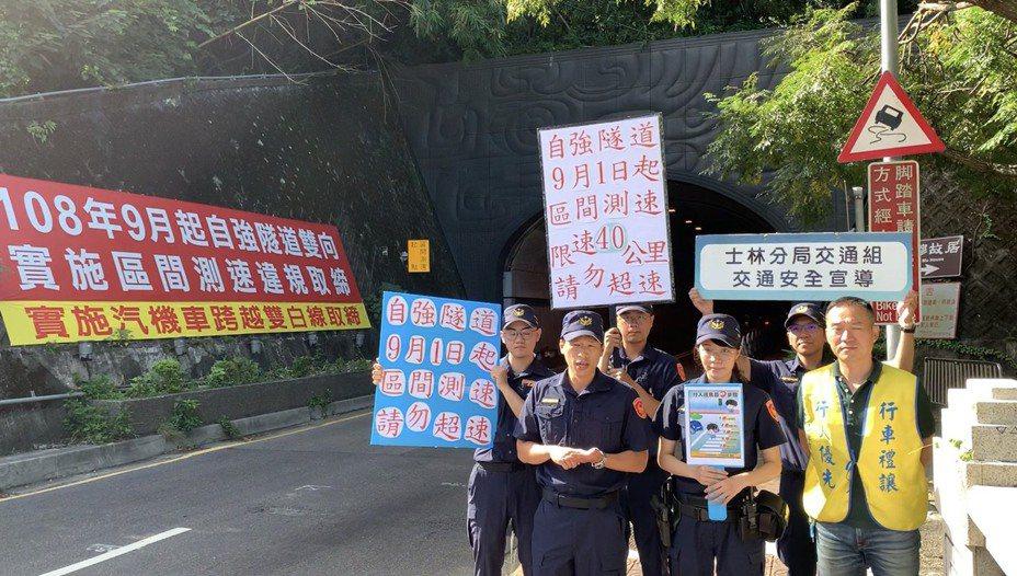 警方規劃交通安全宣導,提醒駕駛人行經自強隧道的新措施,用以維護交通順暢與安全。記者蕭雅娟/翻攝