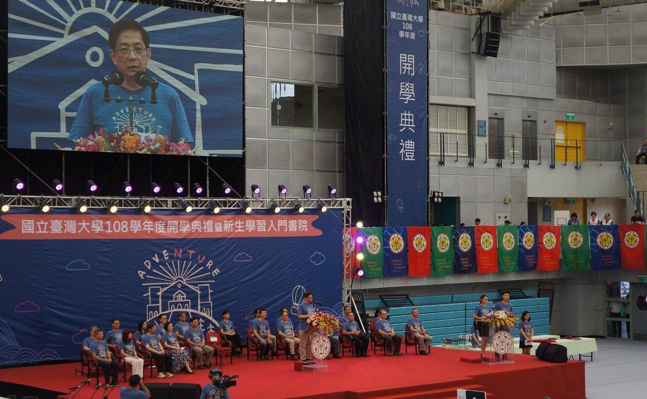 台灣大學今天舉行開學典禮,校長管中閔穿著108學年度「台大新生限定版上衣」,勉勵...