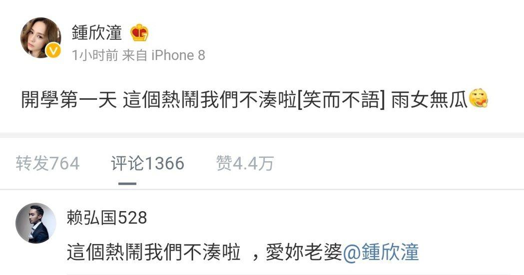 阿嬌發文否認爆料,老公賴弘國也回應附和。圖/摘自微博