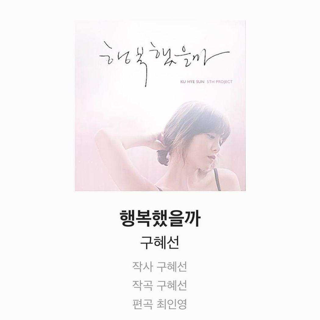 具惠善貼出2013年她發行的單曲《會幸福嗎》封面。 圖/擷自具惠善IG