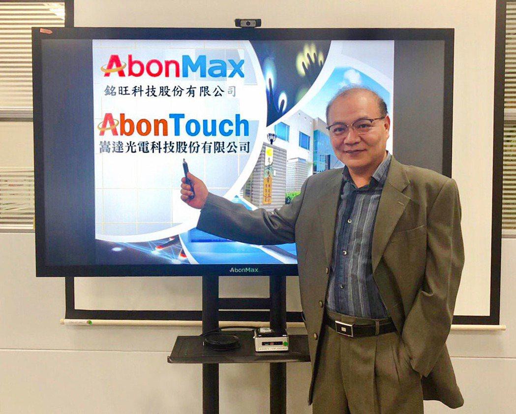 銘旺科技(TW-2429)董事長周維昆強調,提供高品質的電容觸控電子白板(Abo...