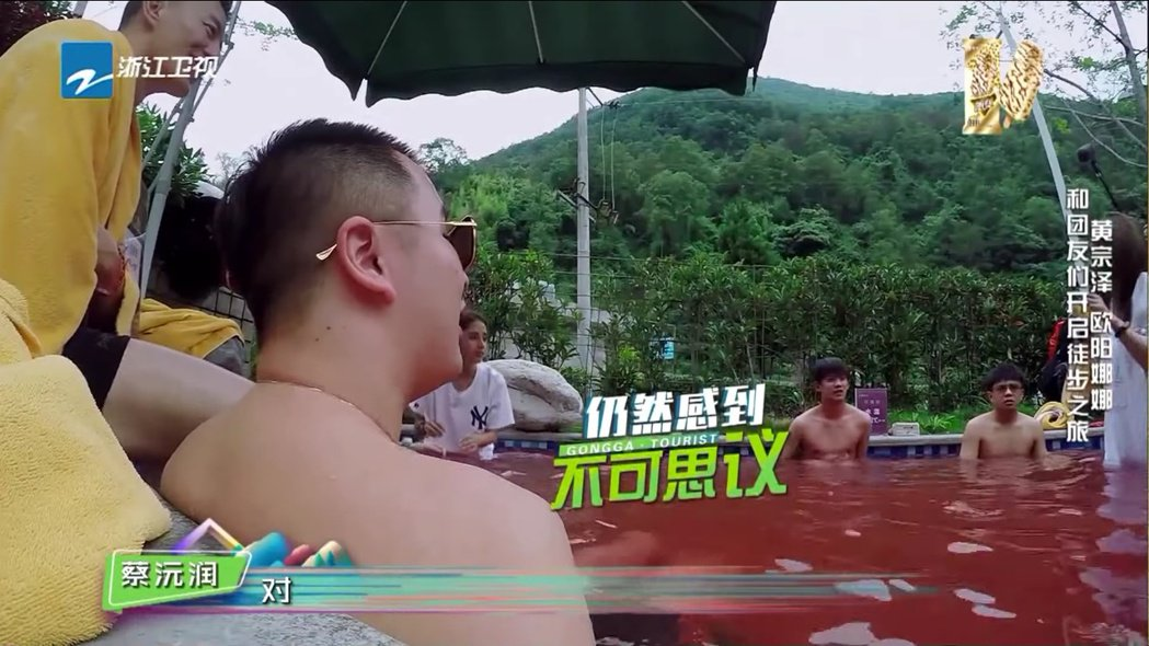 《各位遊客請注意》節目中,男生對於女生泡溫泉穿得太保守感到失望。 圖/擷自You...