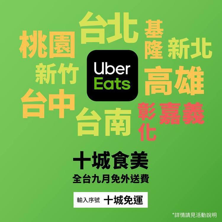 圖/Uber Eats臉書粉專