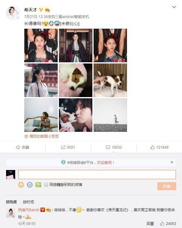 「周芷若」演員祝緒丹親自回覆希澈。圖/擷自微博
