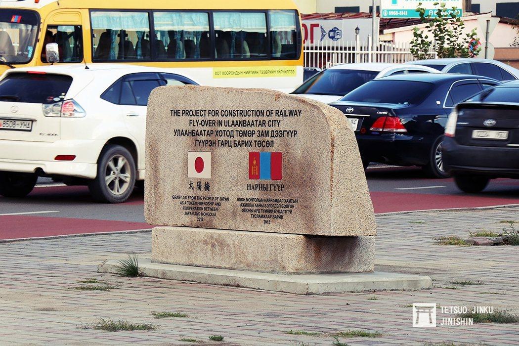 烏蘭巴托車站東側的鐵路跨線橋「太陽橋」,是由日本出資興建。圖為太陽橋的紀念石碑。...