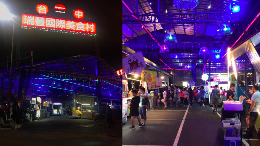 圖/台中瑞豐國際美食村提供
