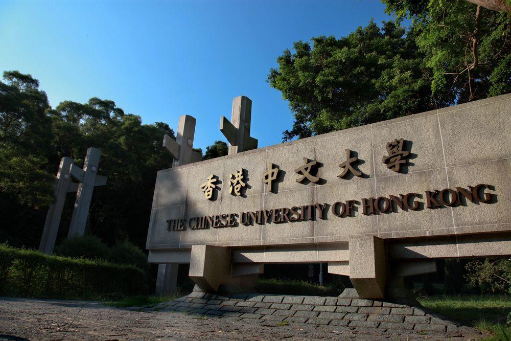 香港中文大學。圖/星島日報