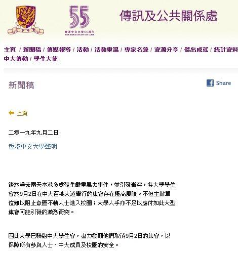 香港中文大學聲明。圖/香港中文大學官網