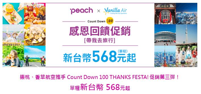 樂桃航空和香草航空推出聯合促銷活動「Count Down 100 感恩回饋促銷第...