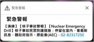 9月10日上午10時,將在核能三廠緊急應變計畫區發放核子事故警報。圖/原能會提供