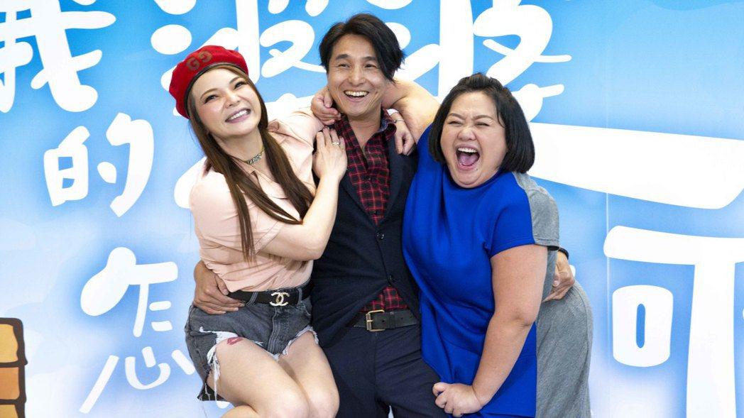 鍾欣凌(右起)、王少偉、張可昀合作「我的婆婆怎麼那麼可愛」。圖/齊石提供