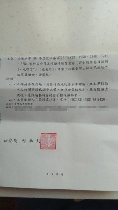 教育部前部長吳茂昆遭檢舉貪瀆,台北地檢署在歷經一年多的調查後,在近日發函,要求將此案移轉到士林或花蓮地方檢察署偵辦。