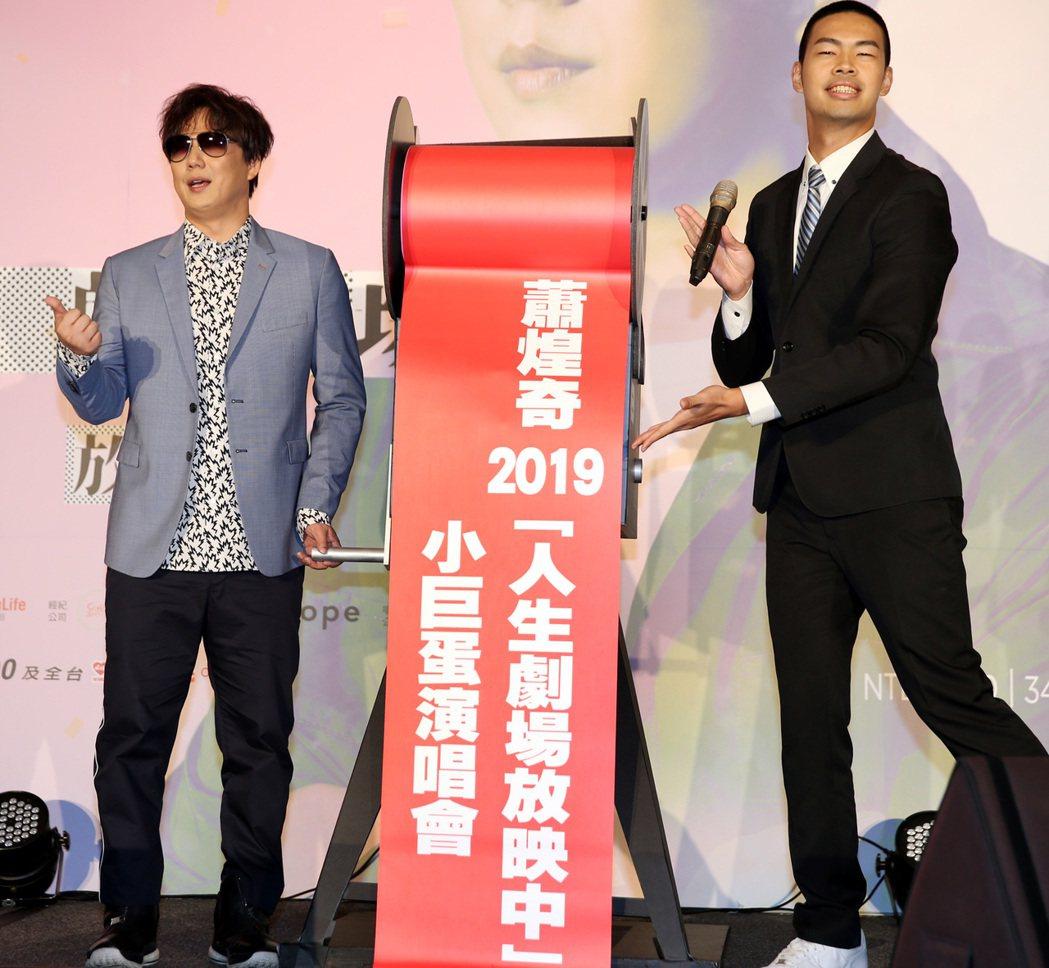 踏入歌壇近二十年的蕭煌奇舉行記者宣布年底二度站上台北小巨蛋開唱,擅長模仿費玉清的...