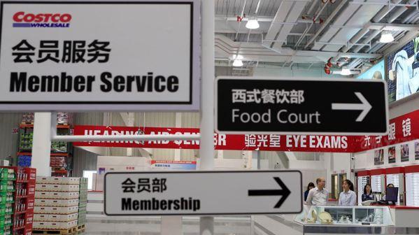 上海Costco。 (中新社)