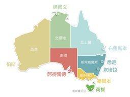 澳洲iNAP主要展售區域說明。 萊鎂醫/提供