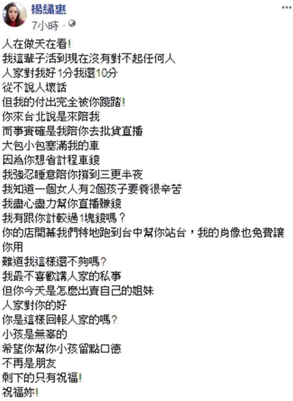 楊繡惠3日凌晨氣到在臉書發文。圖/擷自楊繡惠臉書