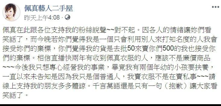 鄒佩真2日凌晨又在臉書再次發文。圖/擷自鄒佩真臉書