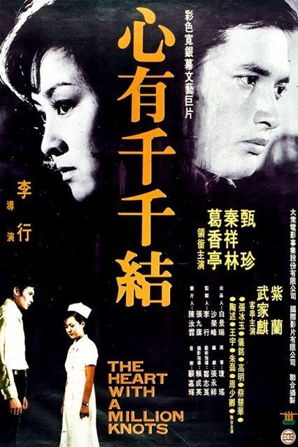 《心有千千結》海報。 圖/高雄市電影館提供