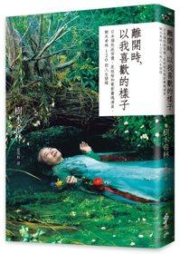 《離開時,以我喜歡的樣子》● 作(編)者:樹木希林● 出版社:遠流出版● 出版日...