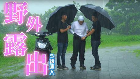影/雨天實測!YAMAHA YAR19雨衣