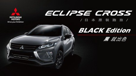 MITSUBISHI MOTORS力挺棒球 ECLIPSE CROSS BLACK Edition登場