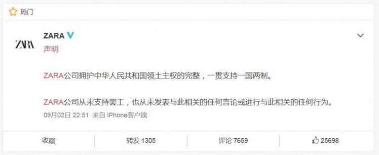香港Zara發出聲明強調支持一國兩制。圖/翻攝自微博