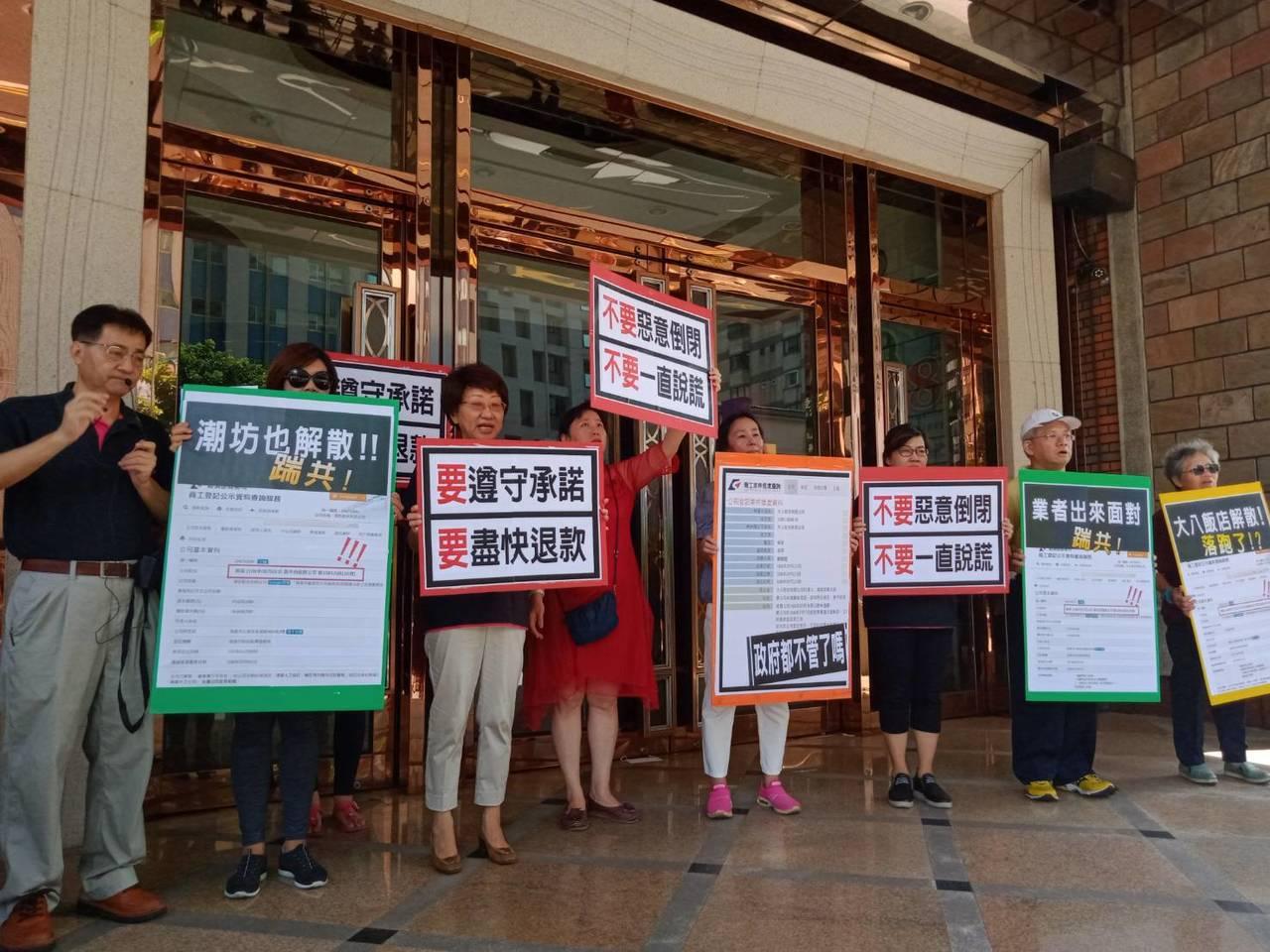 台灣消費者保護協會籲大八飯店原業者趕快出面解決消費者退費問題。記者楊濡嘉/攝影