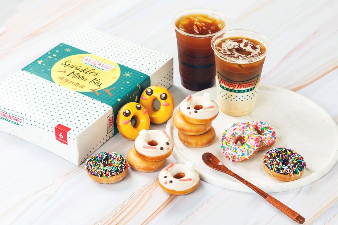 Krispy Kreme中秋小小圈圈「繽紛月禮盒」,售價255元。圖/Krisp...