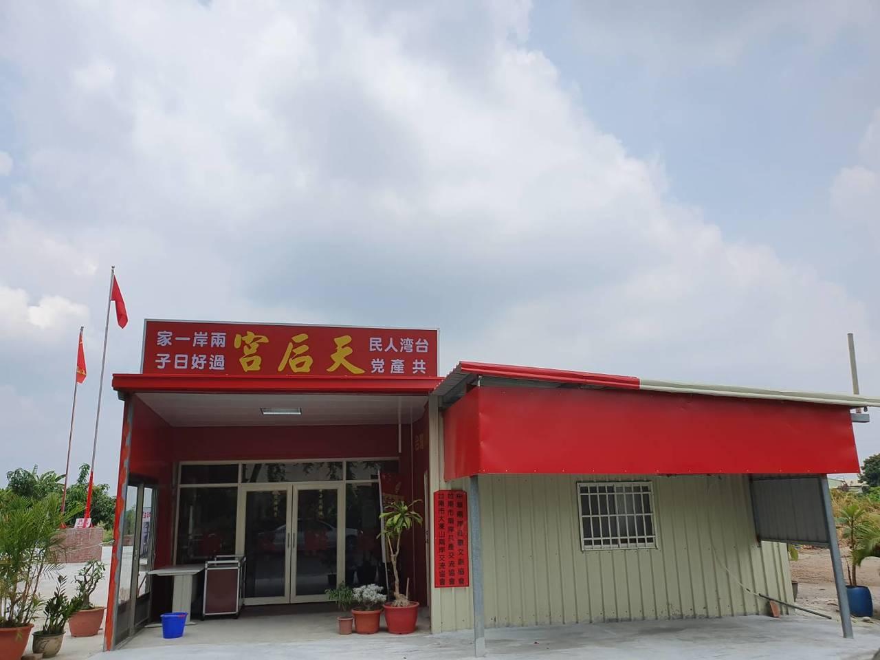 台南新營共產天后宮確定是違建。記者謝進盛/攝影
