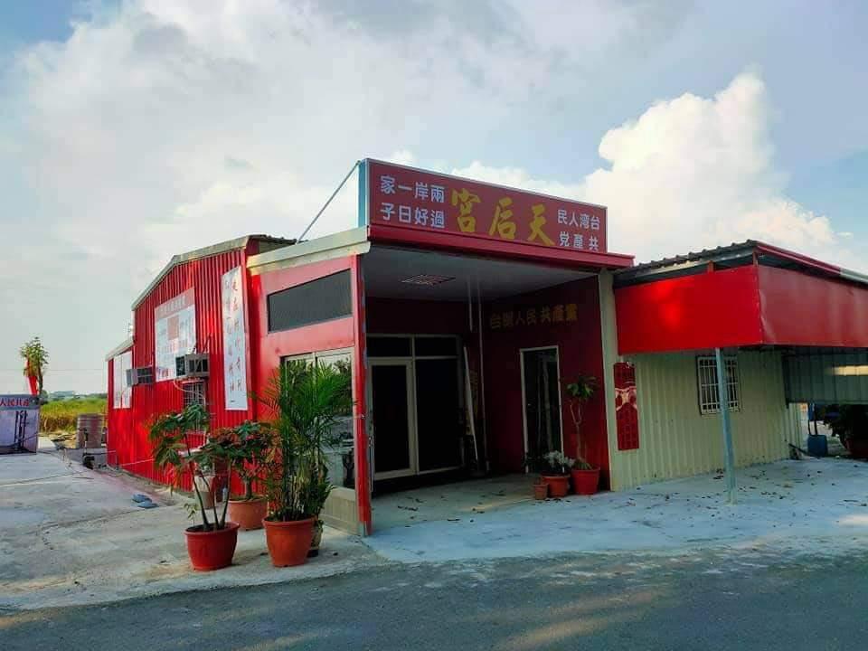 位於台南新營區舊廍里的五星共產天后宮。圖/取自王定宇臉書