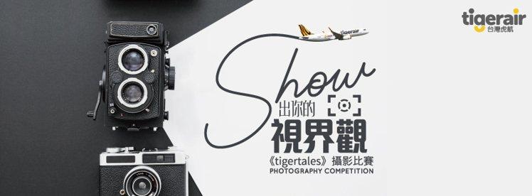 台灣虎航舉辦攝影比賽,入選的優勝者可拿到免費來回機票。圖/台灣虎航提供