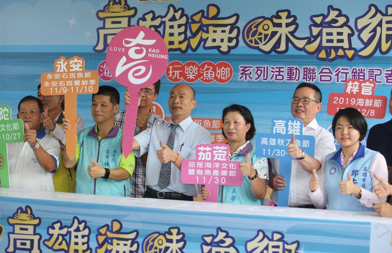 高雄市長韓國瑜今天宣布「高雄海味漁鄉」系列活動開跑。記者劉學聖/攝影