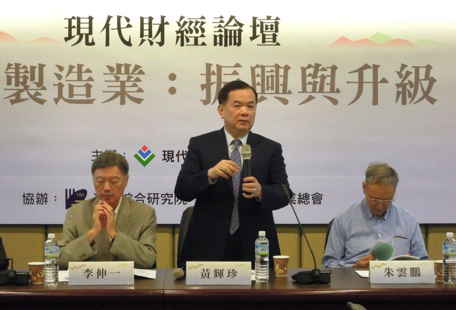 現代財經基金會今日舉辦「台灣製造業:振興與升級」論壇。記者蔡敏姿/攝影
