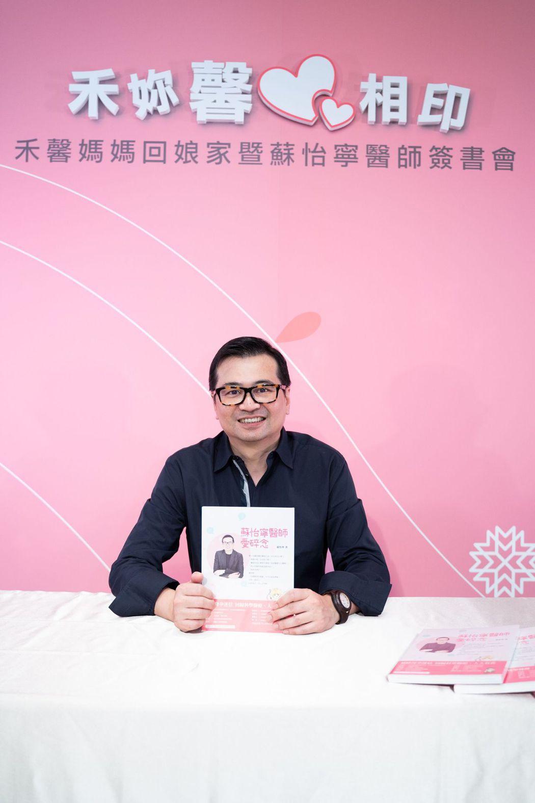 婦幼中心回娘家活動同時舉辦蘇怡寧醫師新書發表會,要破除傳統的懷孕迷信。禾馨醫療/...