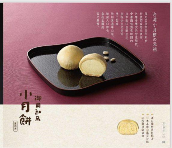 台灣首創-小月餅。 陳允宝泉/提供